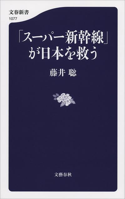 「スーパー新幹線」が日本を救う-電子書籍