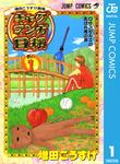 増田こうすけ劇場 ギャグマンガ日和 1-電子書籍