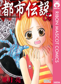 都市伝説Jr.-電子書籍