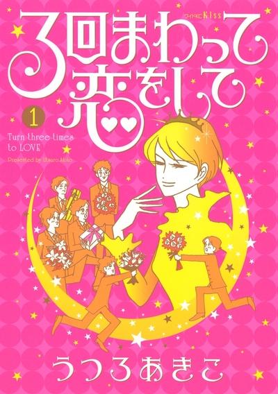 3回まわって恋をして(1)-電子書籍