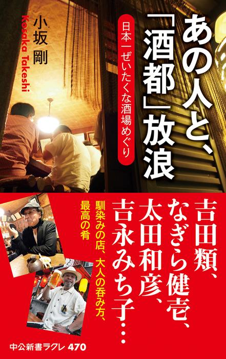 あの人と、「酒都」放浪 日本一ぜいたくな酒場めぐり拡大写真