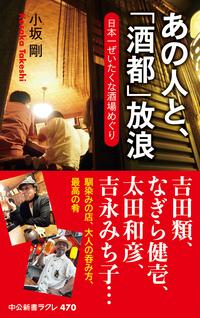 あの人と、「酒都」放浪 日本一ぜいたくな酒場めぐり-電子書籍