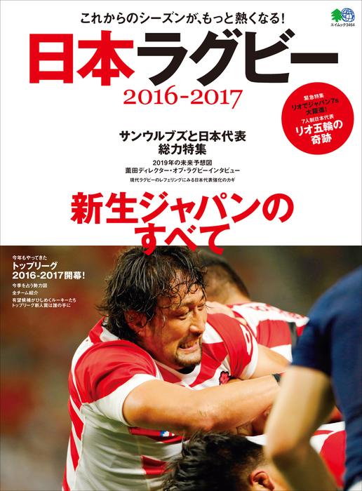 日本ラグビー 2016-2017拡大写真