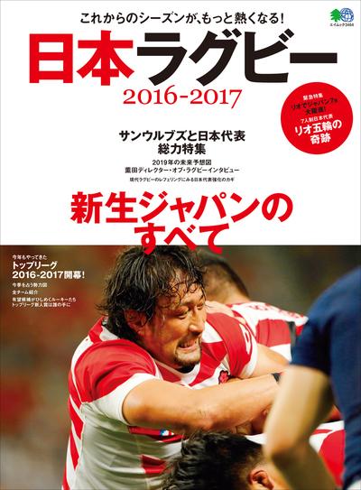 日本ラグビー 2016-2017-電子書籍