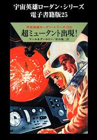 宇宙英雄ローダン・シリーズ 電子書籍版25 オーヴァヘッド