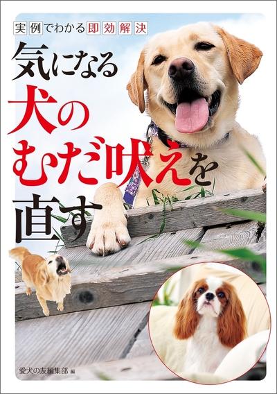 気になる犬のむだ吠えを直す-電子書籍