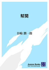 幇間-電子書籍