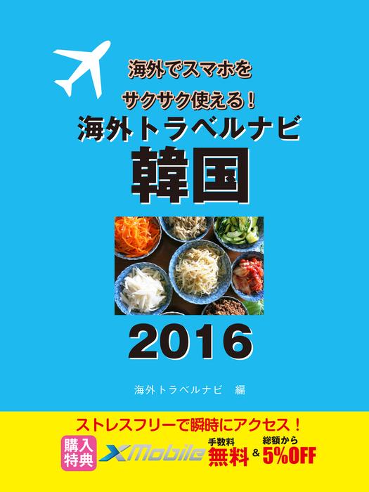 海外トラベルナビ 韓国 2016拡大写真