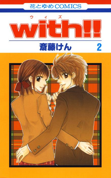 with!! 2巻拡大写真