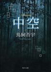 中空-電子書籍