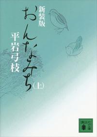新装版 おんなみち(上)-電子書籍