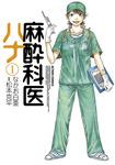麻酔科医ハナ / 1-電子書籍
