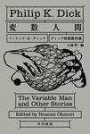 変数人間-電子書籍