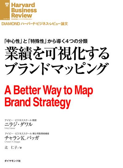 業績を可視化するブランドマッピング-電子書籍