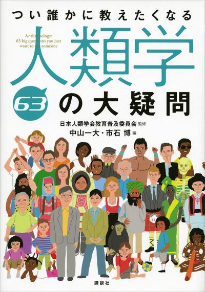 つい誰かに教えたくなる人類学63の大疑問-電子書籍