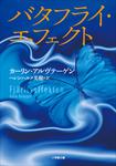 バタフライ・エフェクト-電子書籍