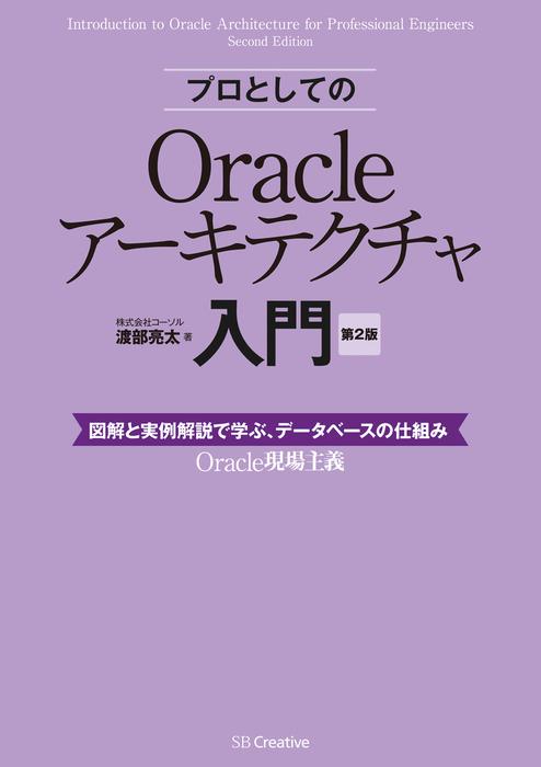 プロとしてのOracleアーキテクチャ入門 [第2版](12c、11g、10g 対応) 図解と実例解説で学ぶ、データベースの仕組み拡大写真
