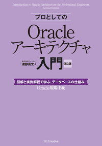 プロとしてのOracleアーキテクチャ入門 [第2版](12c、11g、10g 対応) 図解と実例解説で学ぶ、データベースの仕組み