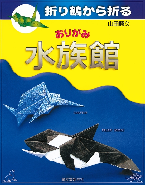 折り鶴から折る おりがみ水族館拡大写真