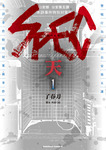 SPEC~天~(1)-電子書籍