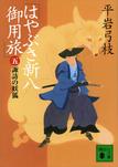 はやぶさ新八御用旅(五) 諏訪の妖狐-電子書籍
