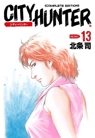 シティーハンター 13巻-電子書籍