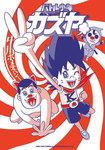 バトル少年カズヤ-電子書籍