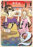 江戸モアゼル (2)-電子書籍