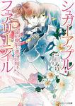 シュガーアップル・フェアリーテイル 銀砂糖師と黒の妖精王-電子書籍