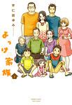 よっけ家族(1)-電子書籍