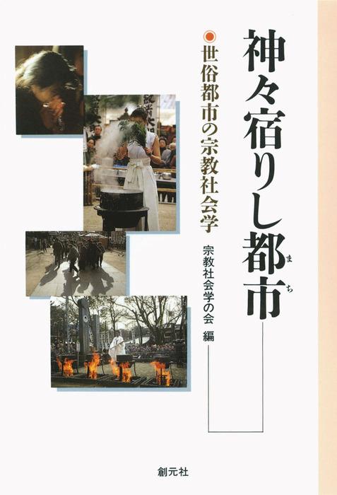 神々宿りし都市 世俗都市の宗教社会学-電子書籍-拡大画像