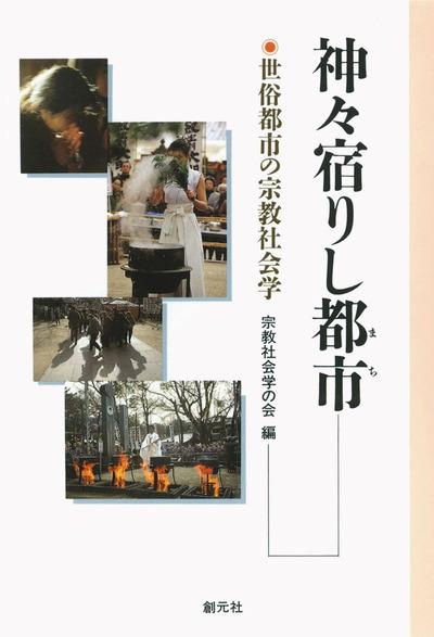 神々宿りし都市 世俗都市の宗教社会学-電子書籍