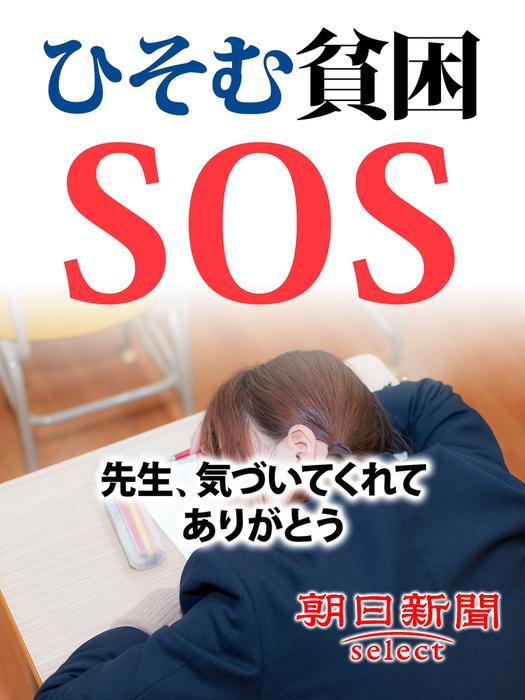 ひそむ貧困SOS 先生、気づいてくれてありがとう-電子書籍-拡大画像