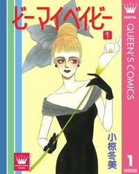 ビー マイ ベイビー 1-電子書籍