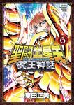 聖闘士星矢 NEXT DIMENSION 冥王神話 6-電子書籍
