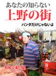あなたの知らない上野の街 パンダだけじゃないよ-電子書籍
