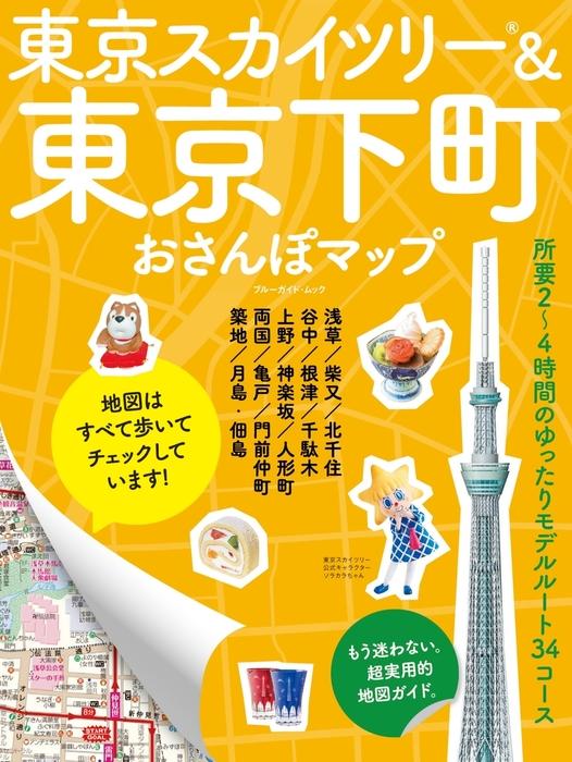 東京スカイツリー&東京下町おさんぽマップ拡大写真