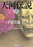 天河伝説殺人事件(上)-電子書籍