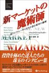 新マーケットの魔術師 ──米トップトレーダーたちが語る成功の秘密-電子書籍