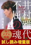 井村雅代 不屈の魂 波乱のシンクロ人生 試し読み増量版-電子書籍
