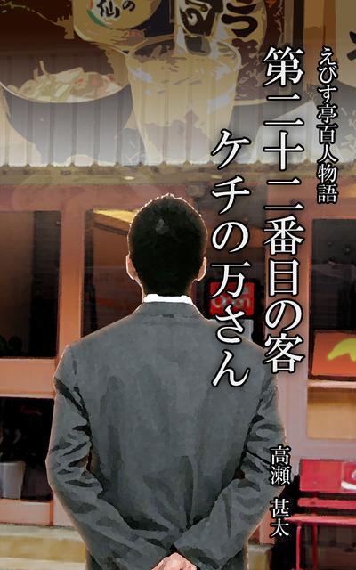 えびす亭百人物語 第二十二番目の客 ケチの万さん-電子書籍