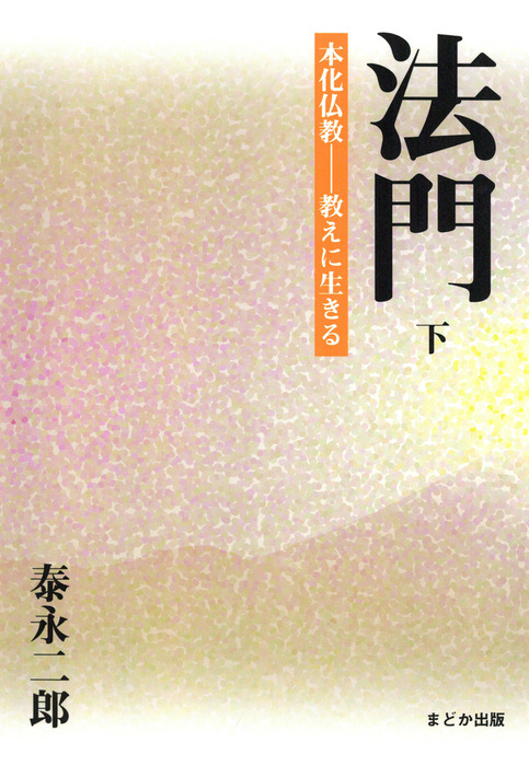 法門 下 本化仏教―教えに生きる-電子書籍-拡大画像