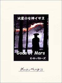 火星の女神イサス