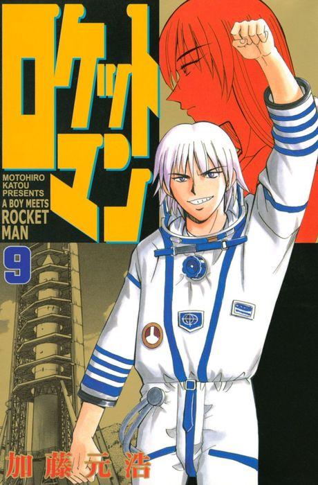 ロケットマン(9)拡大写真