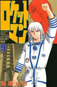 ロケットマン(9)-電子書籍