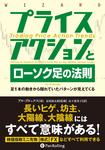 プライスアクションとローソク足の法則-電子書籍