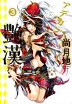 艶漢(3)-電子書籍