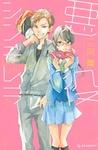 悪役シンデレラ-電子書籍