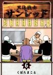 天体戦士サンレッド 6巻-電子書籍