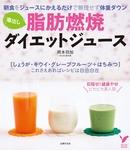 毒出し 脂肪燃焼ダイエットジュース-電子書籍